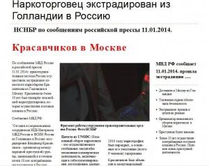 Автор фото-обзора председатель НСНБР А.Г.Огнивцев  2_11.01.2014.