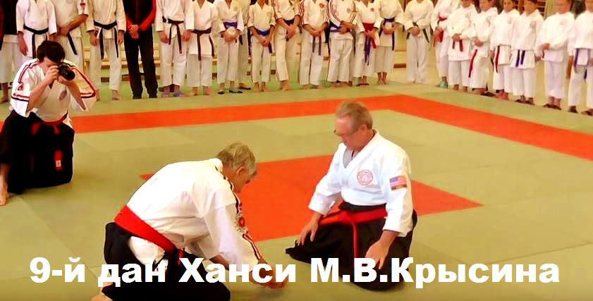 Doctor: Фотоальбом 9-й дан. World Koshiki karate. Hanshi Krysin M.V. 2017.